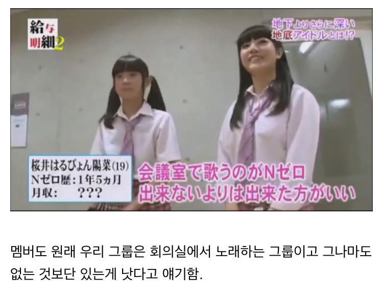일본 아이돌의 신기한 생존전략 - 꾸르