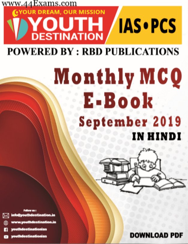 Youth-Destination-Express-Current-Affairs-MCQ-September-2019-For-All-Competitive-Exam-Hindi-PDF-Book