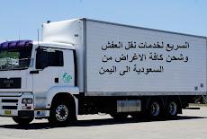 شركة نقل عفش من السعودية الى اليمن اعلان بأفضل وسائل الشحن البرى من جدة الرياض الدمام لليمن