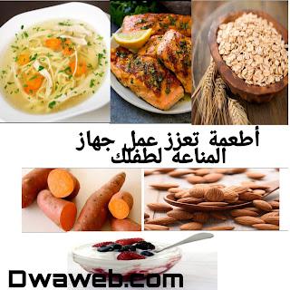 أشهر الأطعمة المقوية للمناعة