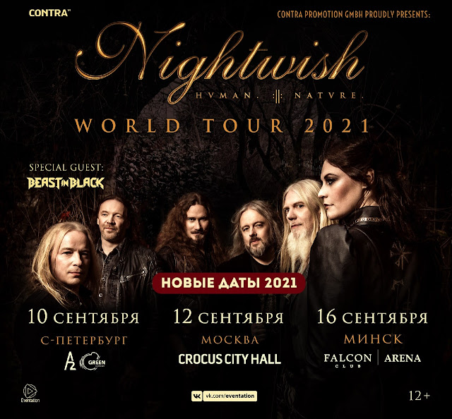 Nightwish в России