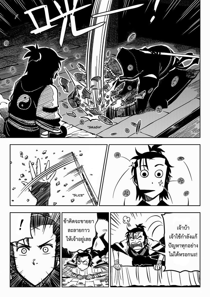 อ่านการ์ตูน Violent Path Martial Arts School 1 ภาพที่ 32