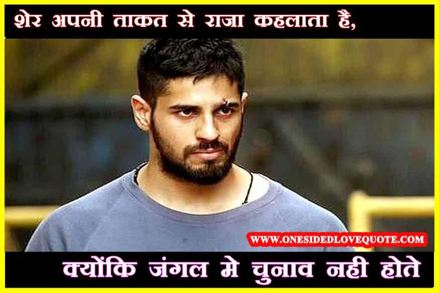 royal-attitude-status-hindi