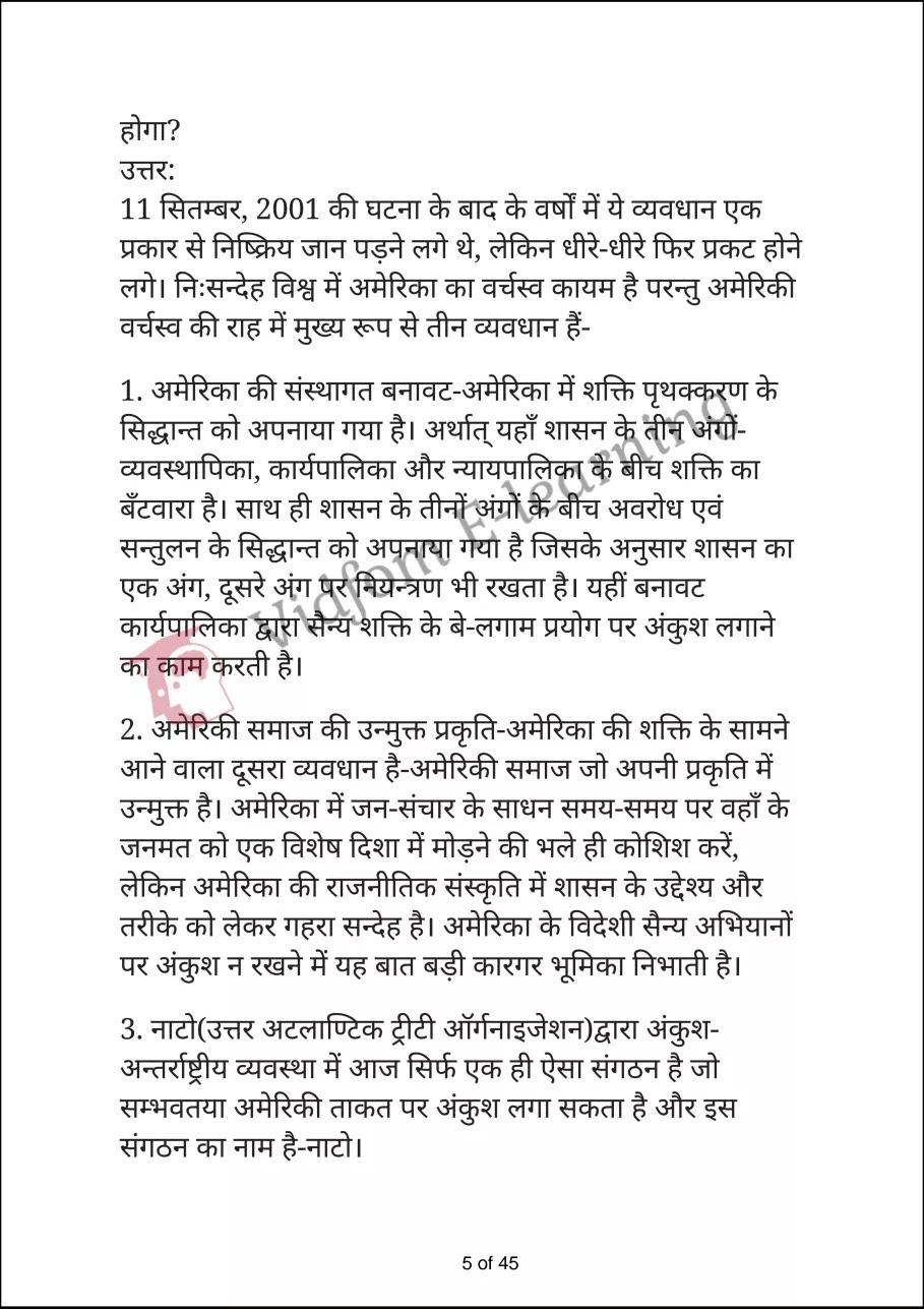 class 12 civics chapter 3 part a hindi medium05