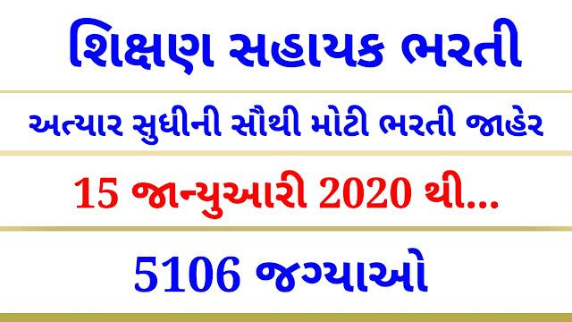 gserc Shiksan Sahayak Recruitment/Bharti 2019-20