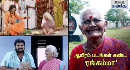 Junior Artist Rangamma About MGR, Jayalalitha and 1000 Films
