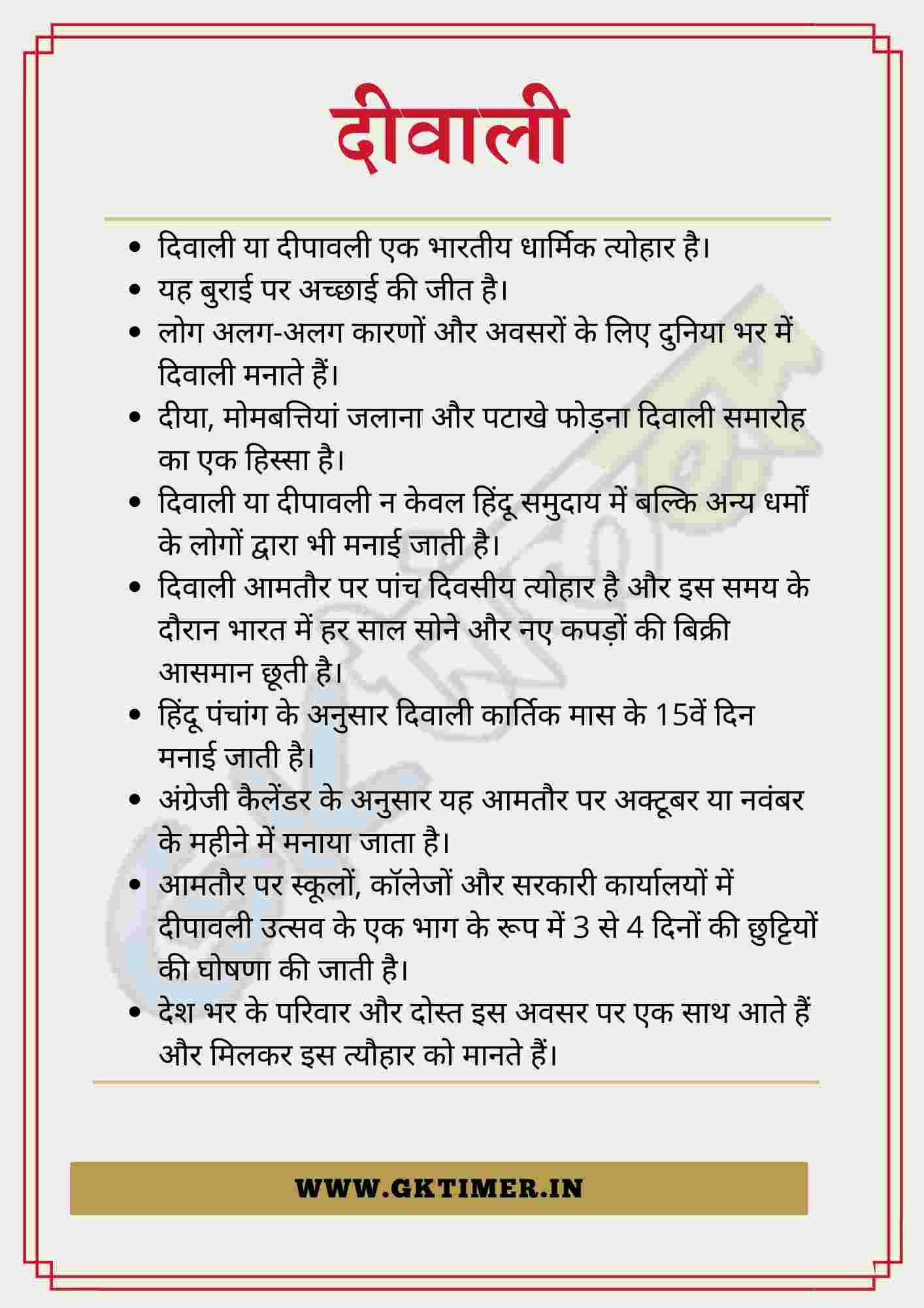 दीवाली पर निबंध | Diwali Essay in Hindi | 10 Lines on Diwali in Hindi