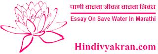 "Marathi Essay on ""Save Water"", ""पाणी वाचवा जीवन वाचवा मराठी निबंध"", ""Pani vachava Jivan vachava Nibandh"" for Students"