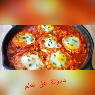 طريقة طاجين البيض على الطريقة المكسيكية / طبخ مغربي