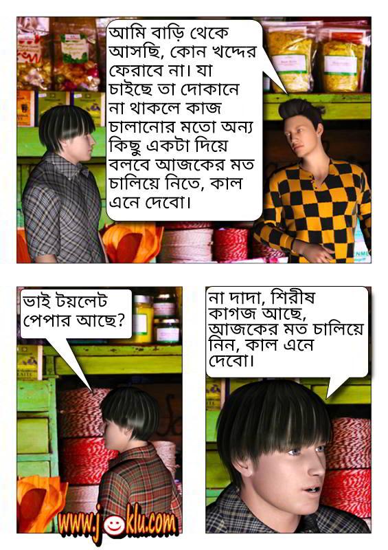 Shopkeeper Bengali joke
