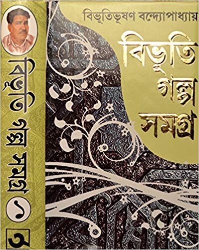Bibhuti Bhushan Galpo Samagra (বিভূতি ভূষণ গল্প সমগ্র)