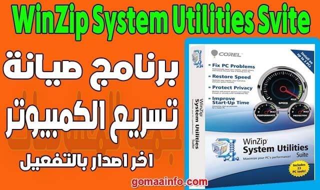 تحميل برنامج صيانة وتسريع الكمبيوتر | WinZip System Utilities Suite 3.10.0.22