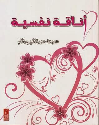 كتاب اناقة نفسية
