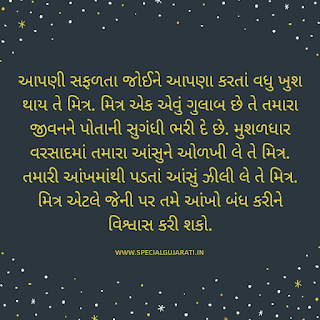 Friend shayari in Gujarati,friendship quotes in gujarati language