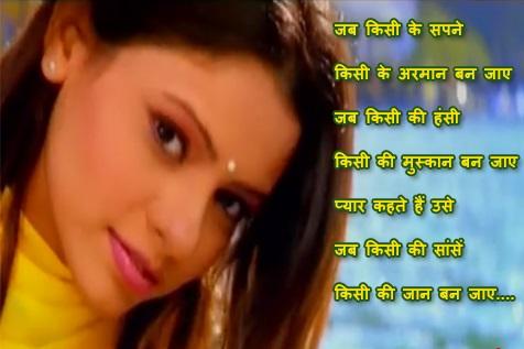 Jab Kisi Ke रोमांटिक शायरी - Romantic Shayari