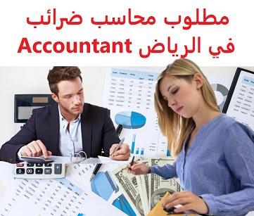 وظائف السعودية مطلوب محاسب ضرائب في الرياض Accountant