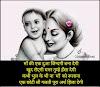 Maa Shayari, Maa Shayari In Hindi, Maa Par Shayari, Maa Shayari Hindi, Mother's Day, मां शायरी, मां पर शायरी, Shayaris Poet