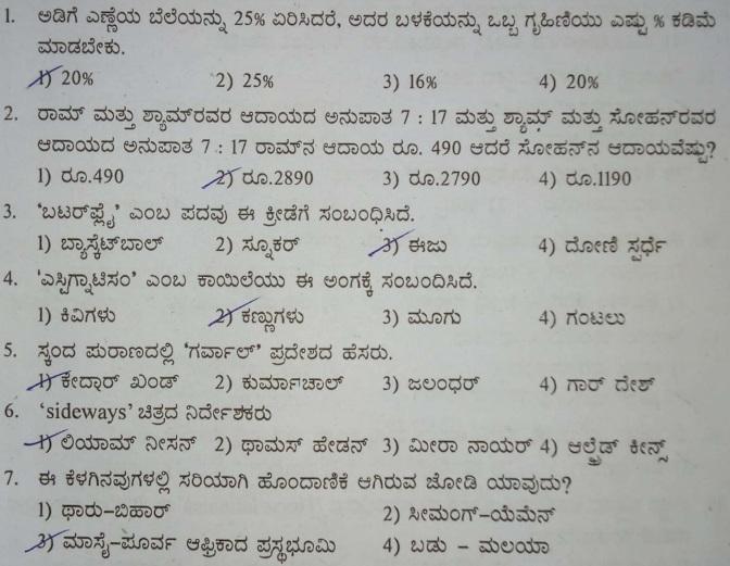 Rrb Kannada Karnataka State Police Previous Years Solved
