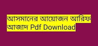 আসমানের আয়োজন আরিফ আজাদ Pdf Download