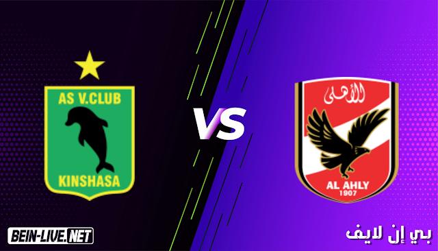 مشاهدة مباراة الاهلي وفيتا كلوب بث مباشر اليوم بتاريخ 06-03-2021 في دوري ابطال الفريقيا