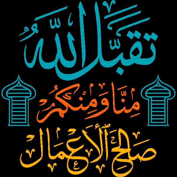 download tuqbal allah minaa waminkum salih al'aemal Arabic Calligraphy islamic illustration vector free svg