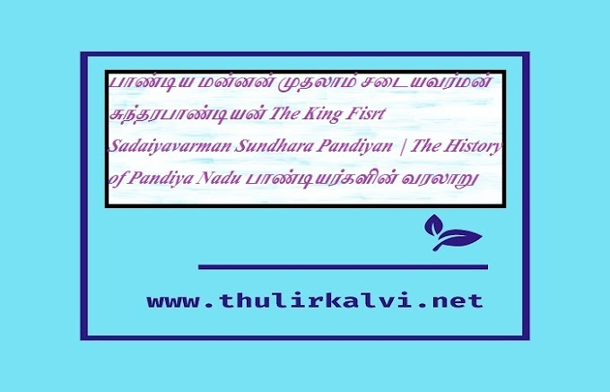 பாண்டிய மன்னன் முதலாம் சடையவர்மன் சுந்தரபாண்டியன் The King Fisrt Sadaiyavarman Sundhara Pandiyan  | The History of Pandiya Nadu பாண்டியர்களின் வரலாறு