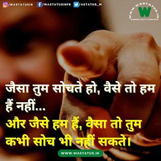 whatsapp status for girl attitude in hindi व्हाट्सप्प स्टेटस फॉर गर्ल ऐटिटूड