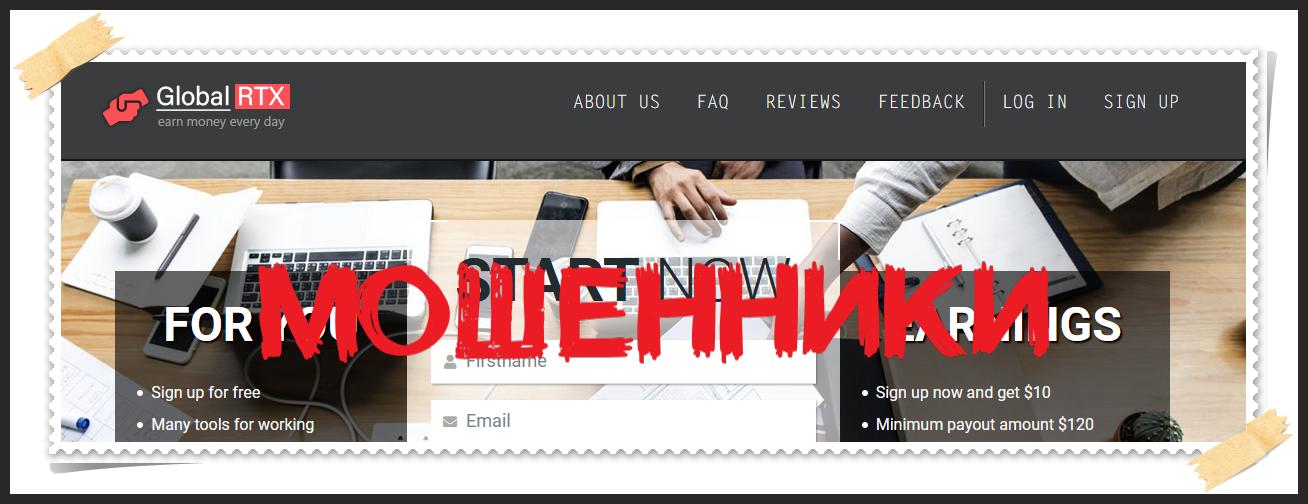 [Лохотрон] globalnx.net, ru-t.com – отзывы, мошенники! Ru-T, GlobalNX