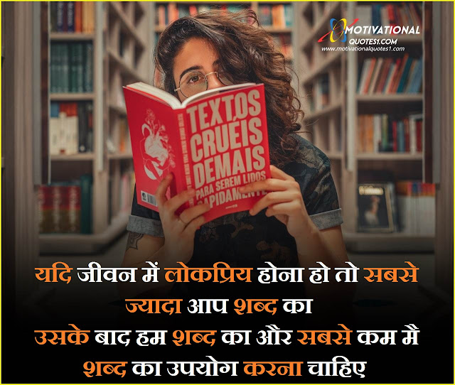 Study Motivation Status In Hindi,best motivational study quotes, motivation case study with solution, motivation for competitive exams, study related motivational quotes,