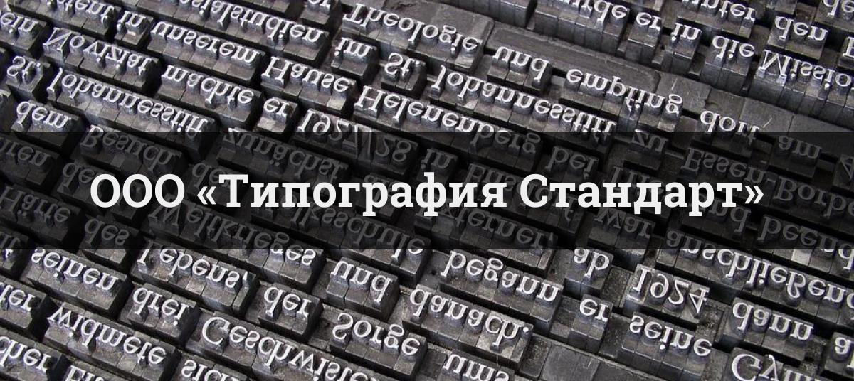 ООО «Типография Стандарт», г. Челябинск