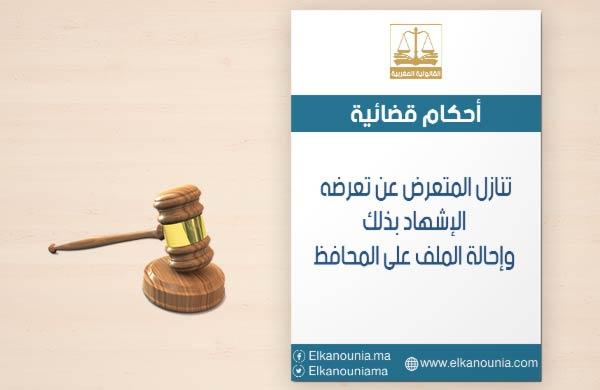 تنازل المتعرض عن تعرضه أثناء جريان الدعوى فإن محكمة تقتصر على الإشهاد بذلك و تحيل الملف على المحافظ العقاري PDF