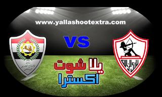 مشاهدة مباراة الزمالك والانتاج الحربي بث مباشر 30-05-2019 الدوري المصري