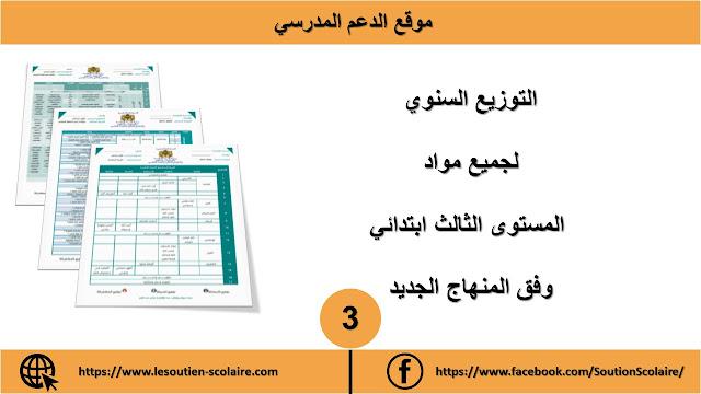 التوزيع السنوي لجميع مواد المستوى الثالث ابتدائي وفق المنهاج الجديد