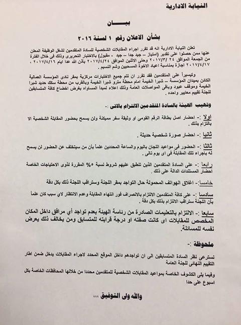 النيابة الادارية تعلن عن مواعيد وأماكن اجراء المقابلات للمتقدمين لوظيفة كاتب رابع لجميع التقديرات بالمحافظات ليوم 24 / 4 / 2017
