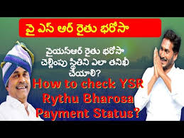 AP YSR Rythu Bharosa Beneficiary List Check Here Status /2020/01/AP-YSR-Rythu-Bharosa-Beneficiary-List-Check-Here-Status.html