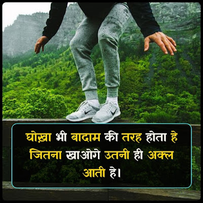 Best Life Changing Quotes In Hindi