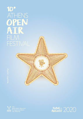 10th ATHENS OPEN AIR FILM FESTIVAL