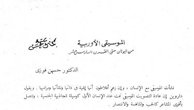 تحميل كتاب pdf محيط الفنون المجلد الثاني: الموسيقى