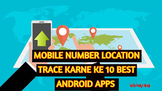 MOBILE NUMBER LOCATION TRACE KARNE KE 10 BEST ANDROID APPS 2020