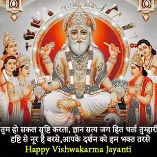 happy vishwakarma jayanti images