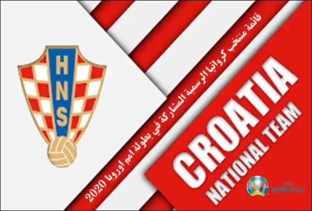 كرواتيا,دوري امم اوروبا,نهائيات امم اوروبا 2020,امم اوروبا 2020,بطولة امم اوربا,القنوات المجانية الناقلة لكأس امم اوروبا 2020,امم اوربا 2020,مباراة البرتغال وكرواتيا دوري امم اوروبا,قرعة بطولة امم اوربا,كاس امم اوربا 2020,دوري امم أوروبا,كاس اوروبا 2020,بطولة أمم أوروبا لكرة اليد,كاس الامم الاوروبيه 2020,قرعة امم اوربا,امم اوربا,دوري الأمم الأوروبية,فرنسا وكرواتيا,دوري الامم الاوروبية,يورو 2020,مواعيد مباريات دوري الأمم الأوروبية,تصفيات اوروبا,كرواتيا مباشر,دوري أمم أوروبا,كرواتيا وفرنسا مباشر