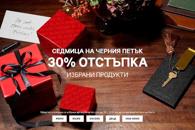 H&M Седмица на ЧЕРНИЯ ПЕТЪК
