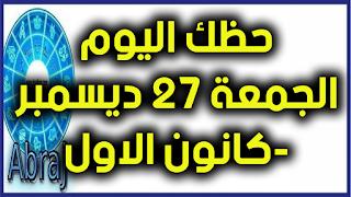 حظك اليوم الجمعة 27 ديسمبر-كانون الاول 2019