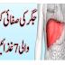 7 Foods That Cleanse Your Liver | Jigar Ko Saaf Karnay Ka Tarika.