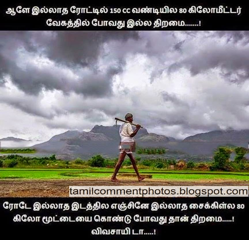 Excellent Tamil Quote About Farmer Life