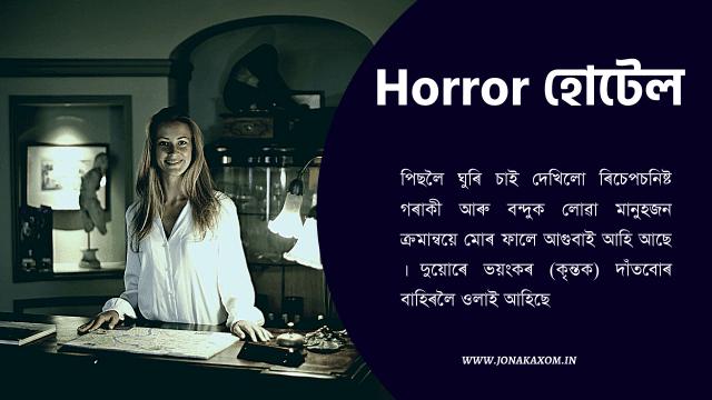 Assamese Horror Story For Child | Assamese Kid Story