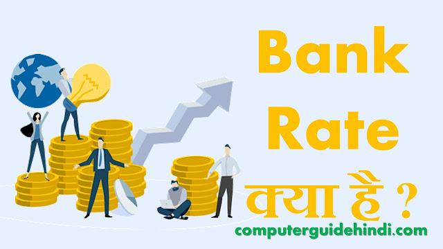 Bank Rate ( बैंक दर ) क्या है?