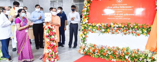 मुख्यमंत्री योगी ने नोएडा कोविड चिकित्सालय का शुभारम्भ किया