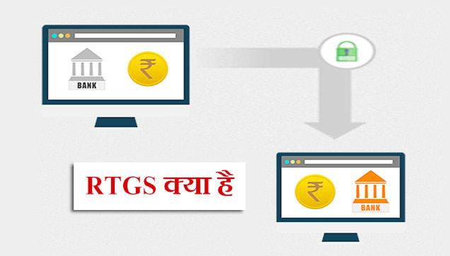 RTGS full form in Hindi – आर.टी.जी.एस क्या होता है?