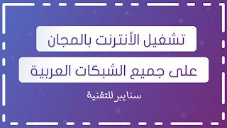 تشغيل الأنترنت بالمجان على جميع الشبكات العربية